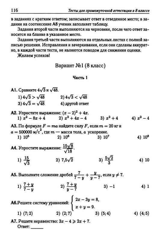 Тесты 8 класс математика ответы