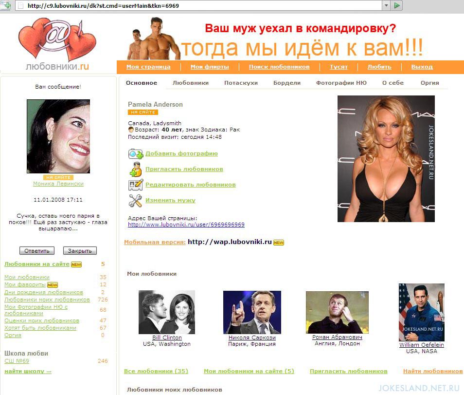 Найти сайт знакомств он она в украине