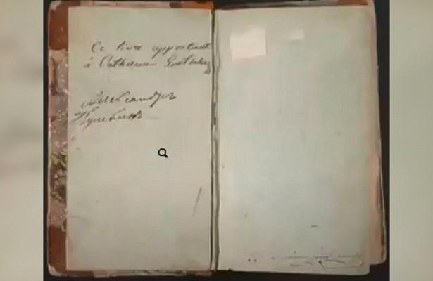 ВПетербурге обнаружили вархиве неизвестный ранее автограф Пушкина