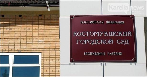 СудКостомукши приговорил бывшего сотрудника МЧСкпяти годам колонии завзятки