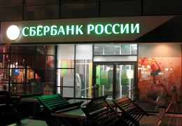 За2020 годдоходы Сбербанка откомиссий заонлайн-переводы выросли до71,1млрд рублей