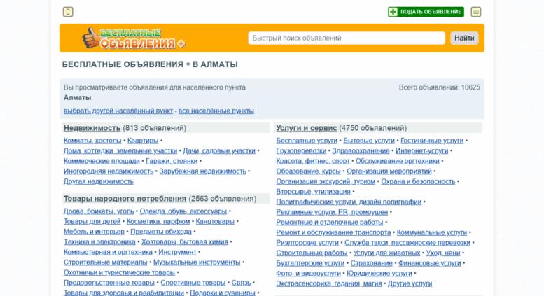 укт бесплатные объявления якутска воротниковой зоны