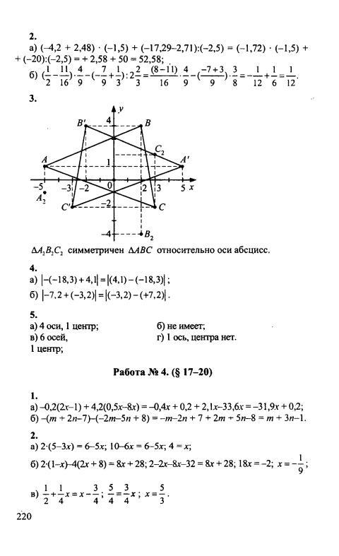 Ответы математика 6 клас