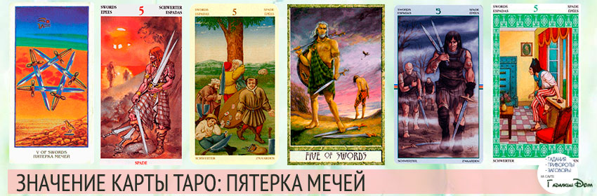 Сочетания карт Таро - ТАРО ГАДАНИЕ НА КАРТАХ - VK