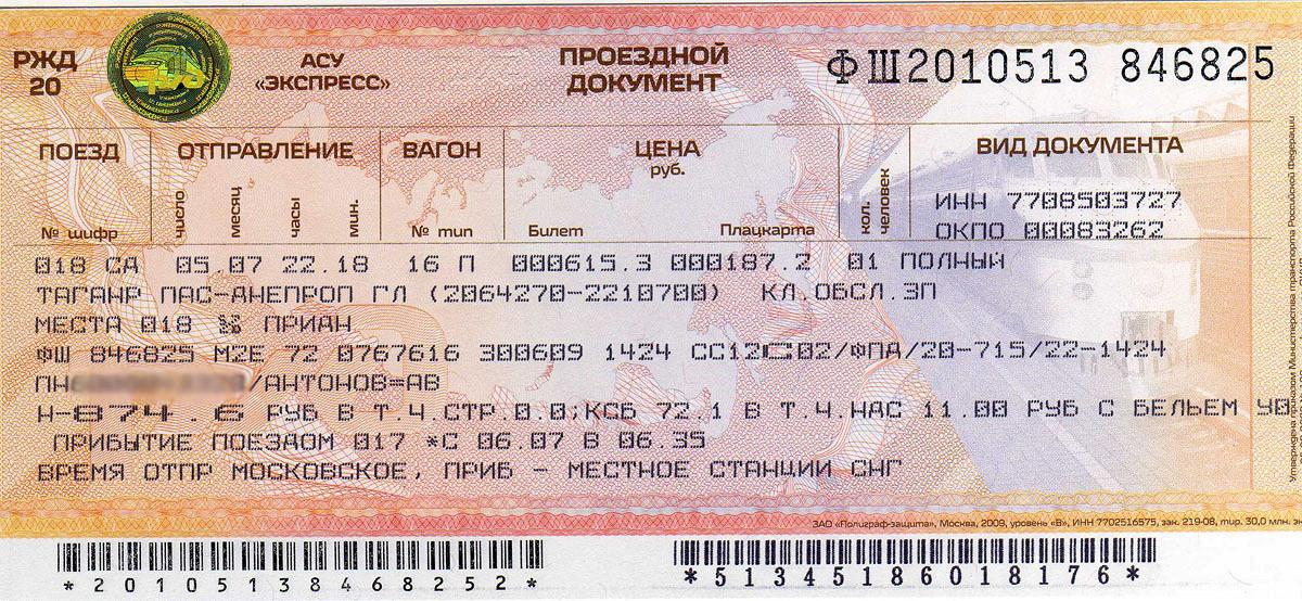 Билеты на поезд москва самара