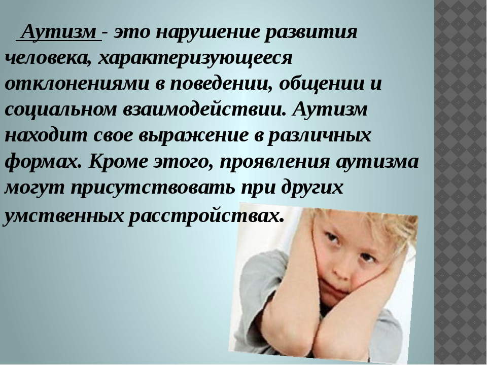 Аутизм у детей - Азбука здоровья