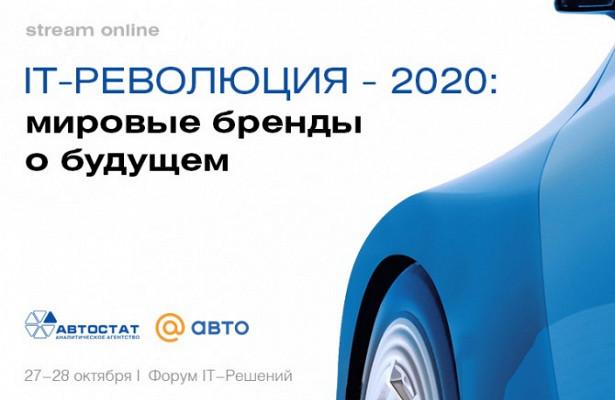 «IT-революция— 2020»: мировые бренды обудущем