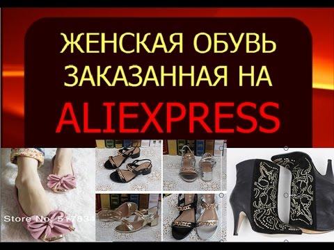 Можно ли заказывать с алиэкспресс обувь