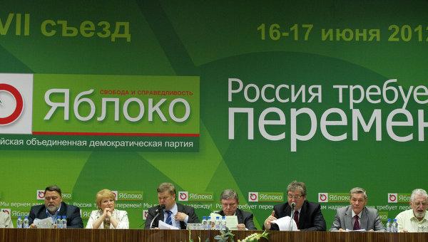 «Яблоко» несмогло выдвинуть кандидата вмэры Москвы