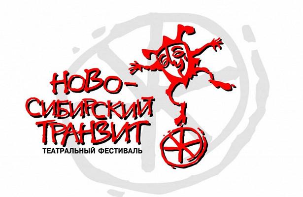Объявлена программа Пятого межрегионального фестиваля-конкурса «Ново-Сибирский транзит»