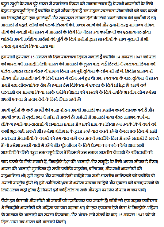 hindi essay topics for class 10