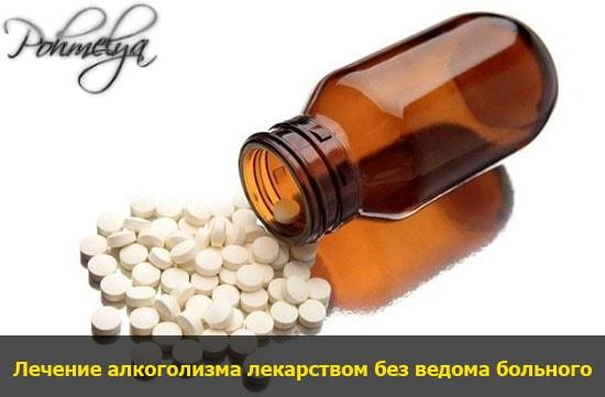 Таблетки лечат алкоголизм