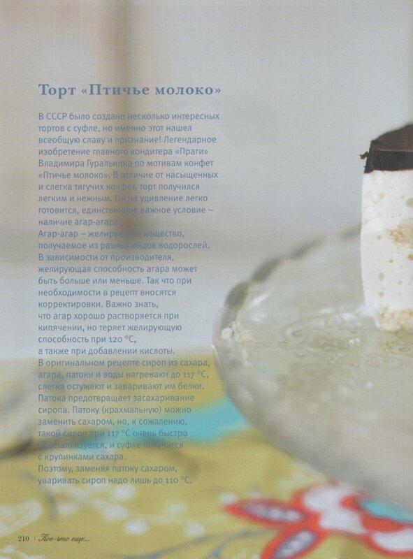 Птичье молоко по госту рецепт с фото