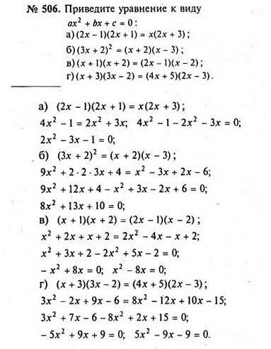 Гдз по математике 7 класс 2001