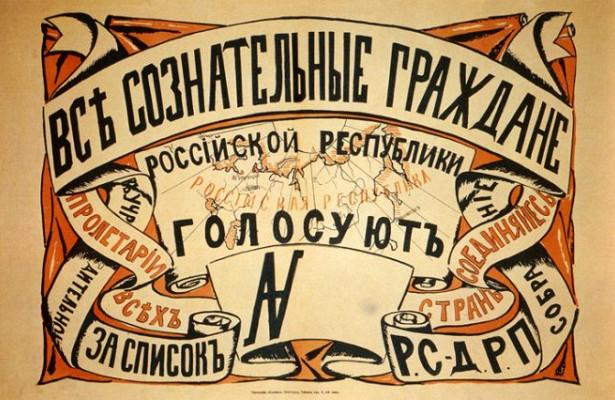 Главные политические партии вРоссийской империи