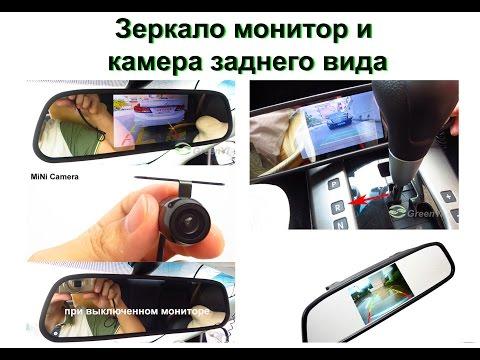 Зеркало регистратор с камерой заднего вида на алиэкспресс