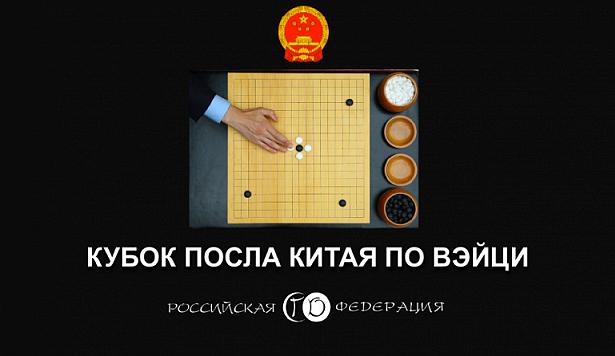 ВМоскве завершился Кубок Посла Китая повэйци 2020