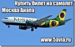 Купить билеты самолет москва анапа