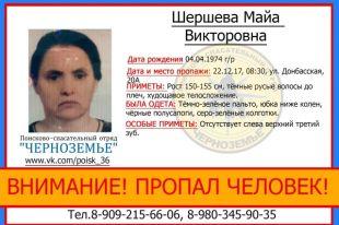 ВВоронеже ищут безвести пропавшую 43-летнюю женщину
