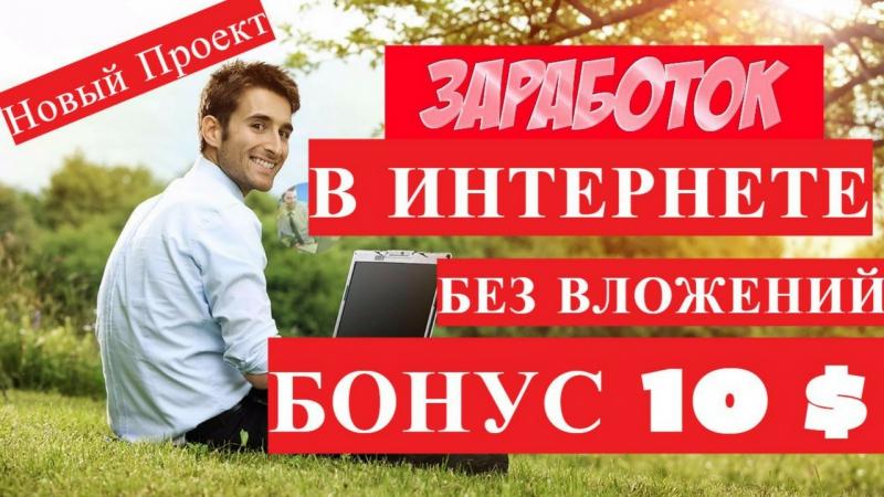 Как заработать деньги в интернете без вложений прямо сейчас украина