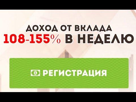 Хайп проекты скачать украина