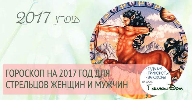Гороскоп для ов  в год тигра   2018 год для женщин