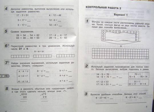 Мониторинг математика 8 класс 2015 ответы