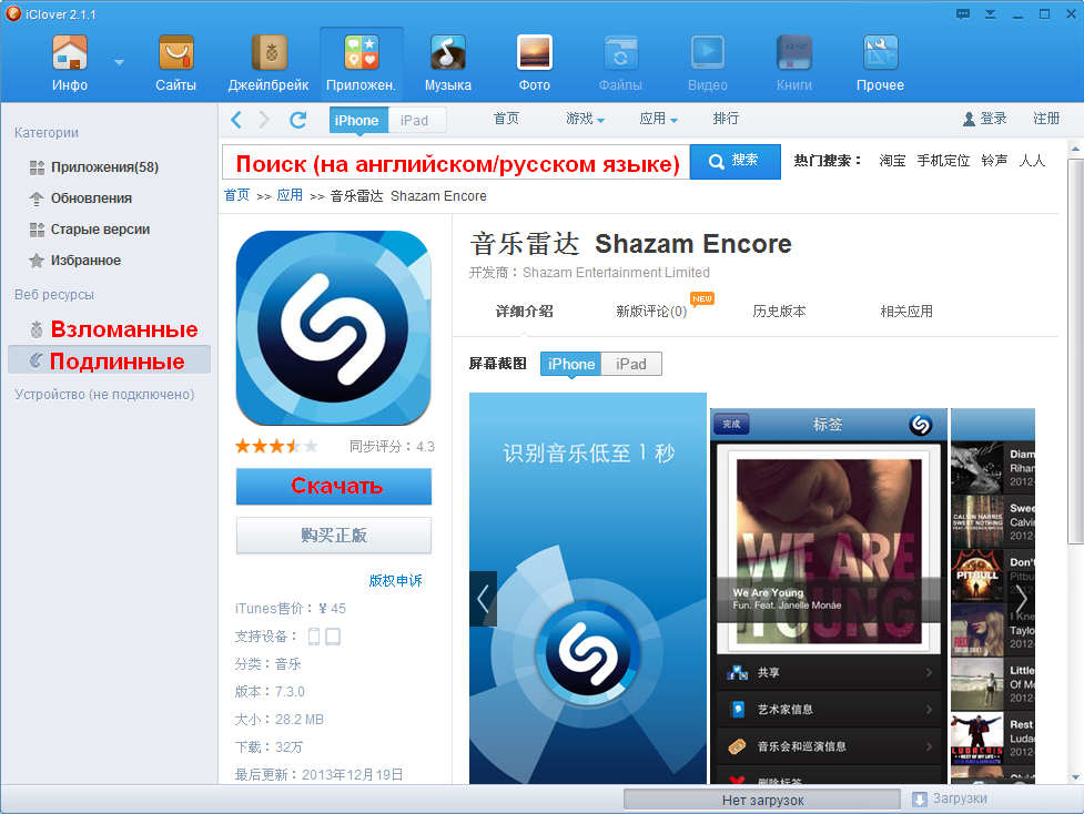 How to Install Cracked Apps Without Jailbreak with vShare