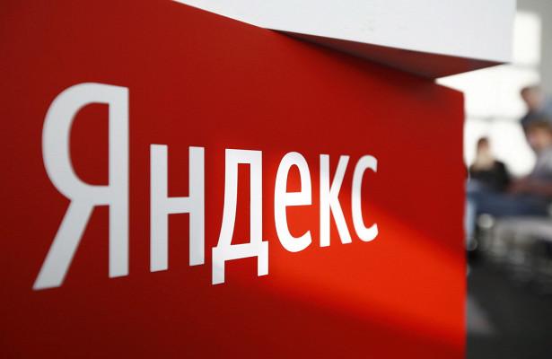 ФАСвозбудила дело против «Яндекса» пожалобе Росреестра