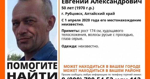 Кузбасские волонтеры объявили опоисках пропавших жителей Алтайского края