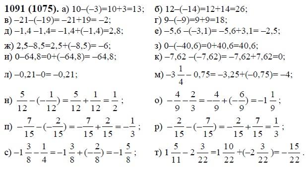 Кр 8 по математике 6 класс виленкин ответы