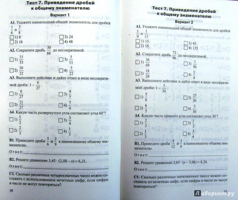 Ответы по математике 6 класс тест 30