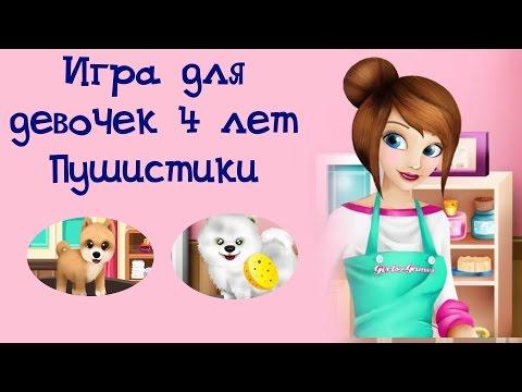 Игры для девочек для 6 лет — играть онлайн