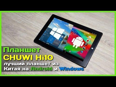 Китайские планшеты на windows 10 алиэкспресс