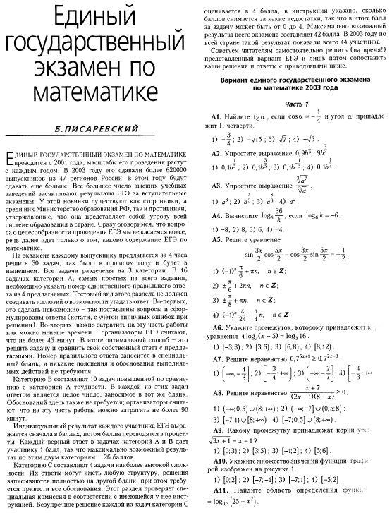 Экзамен по математике 8 класс 2014 с ответами