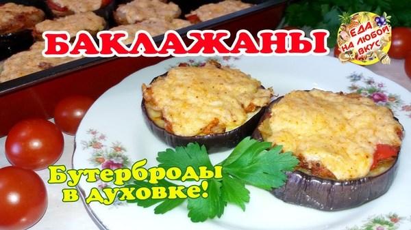 Баклажаны в духовке рецепты быстро и вкусно с фото