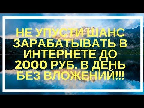 Как можно заработать в интернете 100 рублей в день без вложений