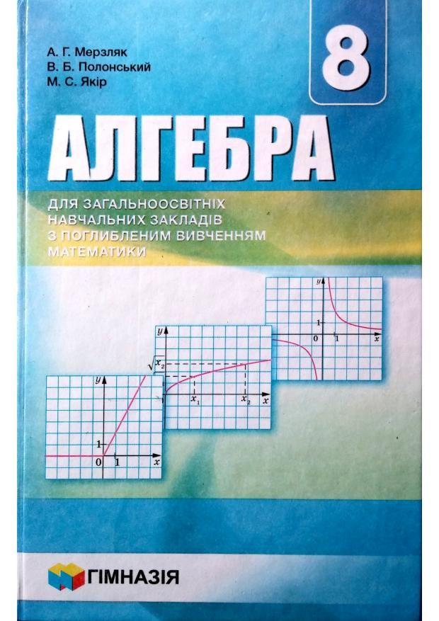 Програма для 8 класу з поглибленим вивченням математики гдз