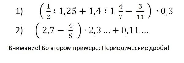 Примеры по математике 7 класс тесты с ответами