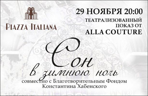 Сонвзимнюю ночь: вМоскве состоится традиционный вечер вподдержку Фонда Константина Хабенского