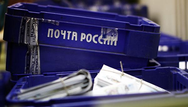 «Почта России» ответила напретензии ФАС