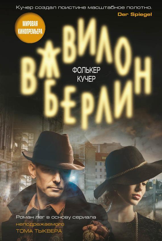 Сергей Тармашев - 35 книг скачать бесплатно, без
