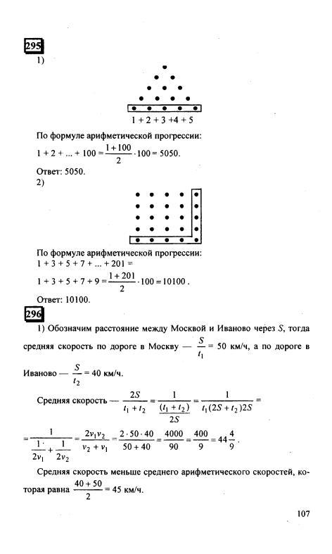Ответ по математике 6 класс петерсон