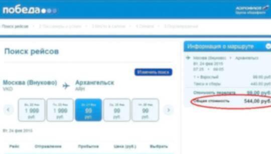 Авиабилеты онлайн официальный сайт домодедово