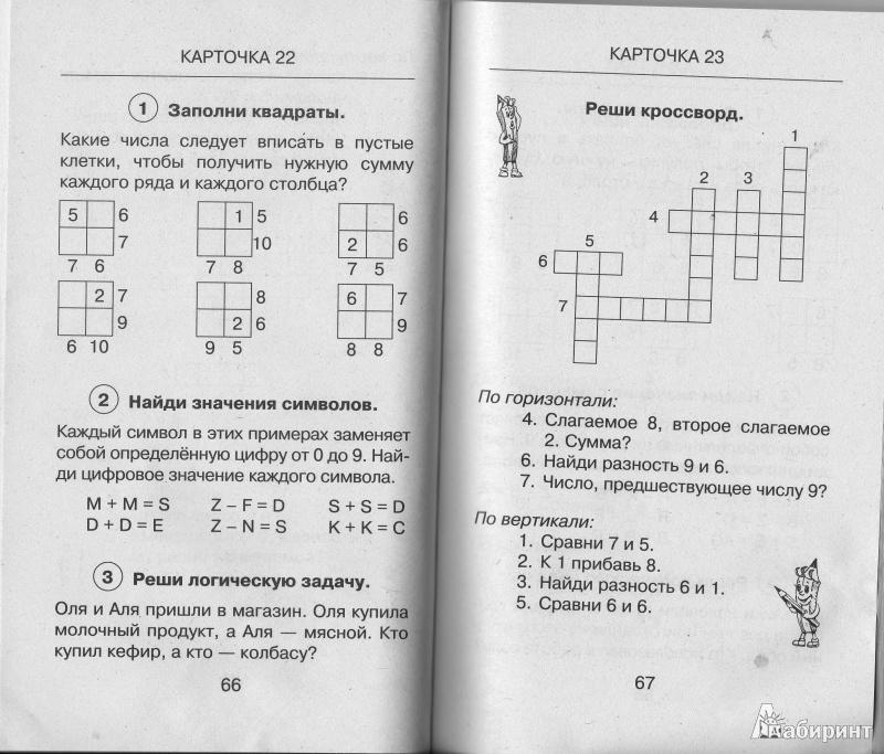 Задания на олимпиаде по математике для 7 класса с решениями