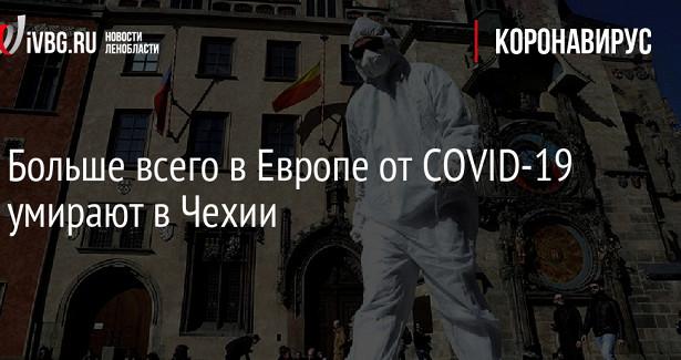 Больше всего вЕвропе отCOVID-19умирают вЧехии