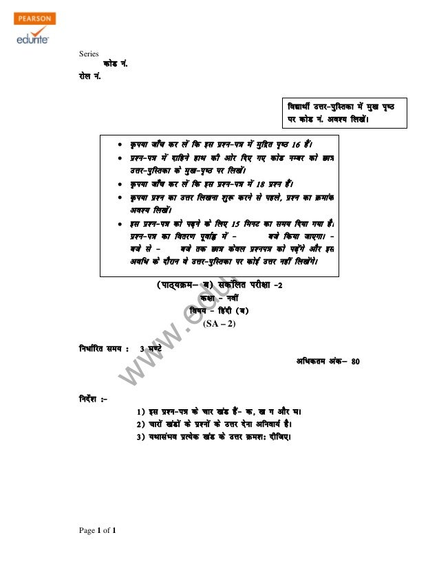 CBSE Sample Papers for Class 9 Maths - Cbse…