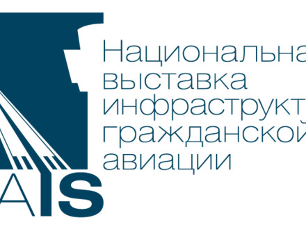 Перспективы восстановления авиаотрасли иучастники выставки NAIS 2021