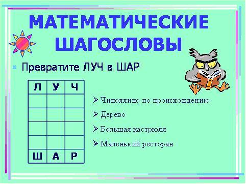 Задания по математика для 7 класса с ответами