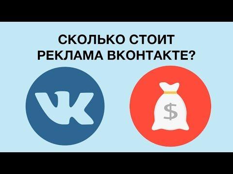 Сколько стоит контекстная реклама вконтакте